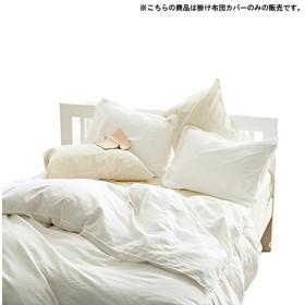 綿100%のダブルガーゼでふんわりやさしい肌触り 掛け布団カバー ダブルサイズ(190×210cm) ホワイト