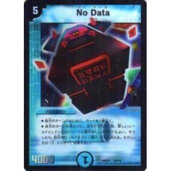 【プレイ用】デュエルマスターズ DMX21 64/70 No Data【中古】