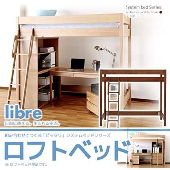 木製ロフトベッド システムベッドシリーズ シングル すのこベッド ナチュラル /01 ナチュラル
