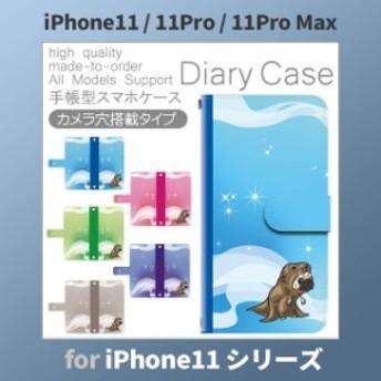 iPhone11 ケース カバー スマホ 手帳型 iPhone11 Pro Max au 犬 きれい dc-181