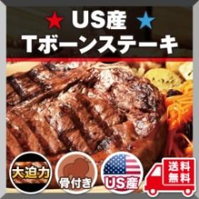 US産牛Tボーンステーキ 400g 骨付き 牛肉