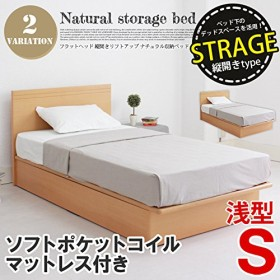 ナチュラル収納ベッドS ソフトポケットマット付【縦開きリフトアップ-浅型】 全2色 BR