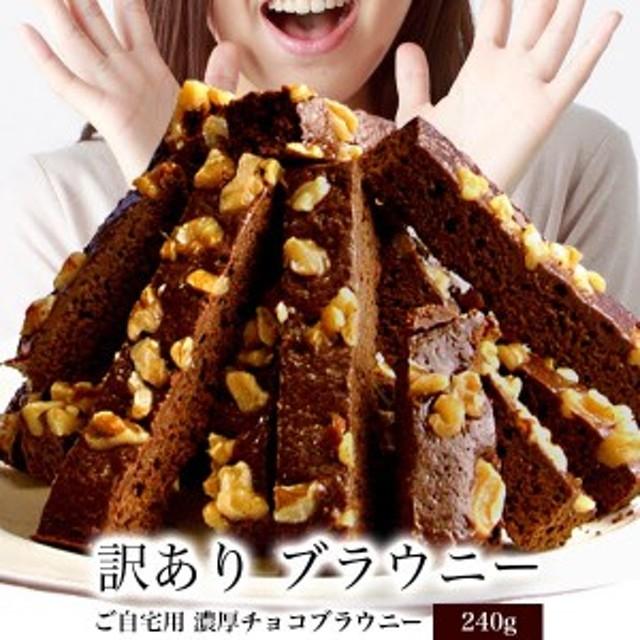 訳あり 濃厚チョコブラウニー240g お返し スイーツ チョコ チョコレート 食品 お菓子 大量