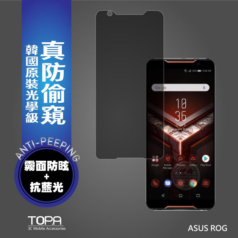 真防窺 華碩 ROG 2 1 韓國原裝 非滿版防眩光抗藍光  螢幕保護貼 保護貼