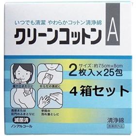 いつでも清潔やわらかコットン清浄綿 クリーンコットンA清浄綿 約7.5cm×8cm 2枚入×25包 4箱セット