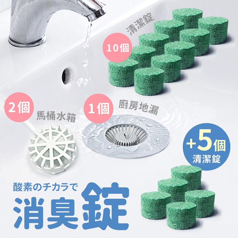 水管除油專家日本活氧酵素芳香清潔錠一週一錠$32up+贈水管地漏*1+水箱掛勾*2