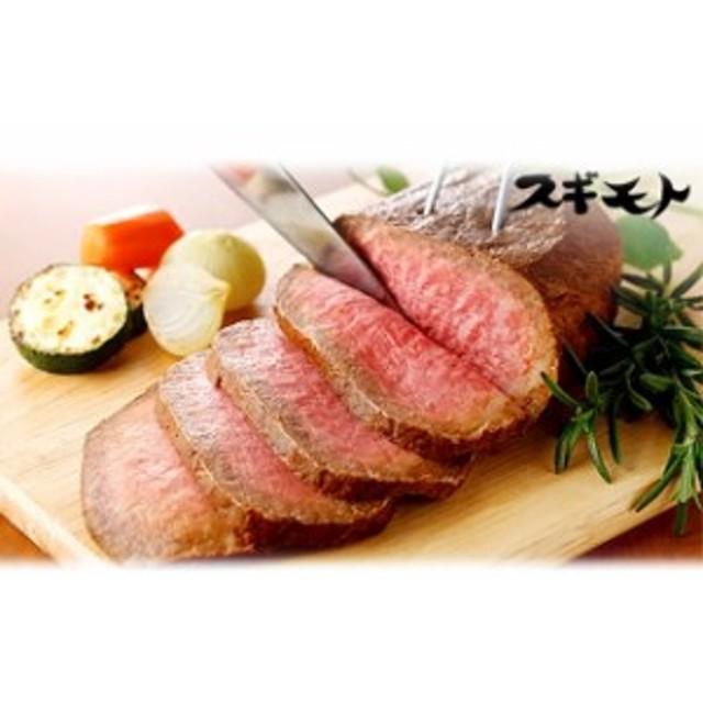 国産牛ローストビーフ 牛肉 300g