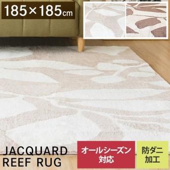 ラグ ラグマット おしゃれ 北欧 カーペット 185×185 絨毯 じゅうたん ジャガードラグ リーフ柄 JGDR-REEF-1818