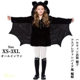 ハロウィン衣装 Halloween変装 子供 吸血鬼 仮装 パーティー レディース コスプレ 親子 蝙蝠 大人 ヴァンパイア風