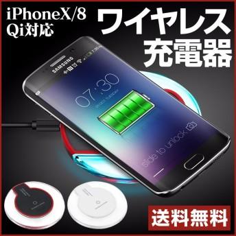 ワイヤレス充電器 iPhone11 iPhone11 Pro iPhone11 Pro Max iPhoneXS iPhoneXSMax iPhoneXR iphoneX iPhone8 対応 qi