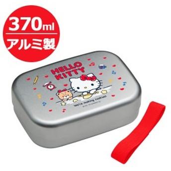 弁当箱 ハローキティ クッキー アルミ弁当箱 370ml ALB5NV | ランチボックス アルミ 保温