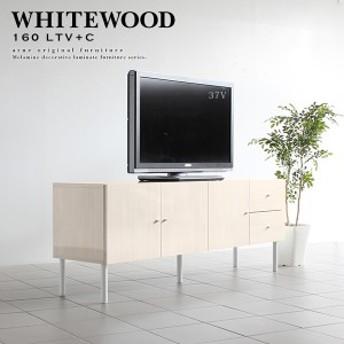 テレビ台 鏡面 おしゃれ 木目 ローボード 60インチ ホワイトウッド サイドボード リビング収納 whitewood 160LTV+C