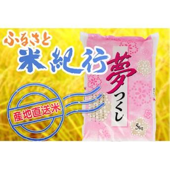 【新米受付中】1粒からこだわる 1等級米 福岡県産米 夢つくし(白米) 5kg
