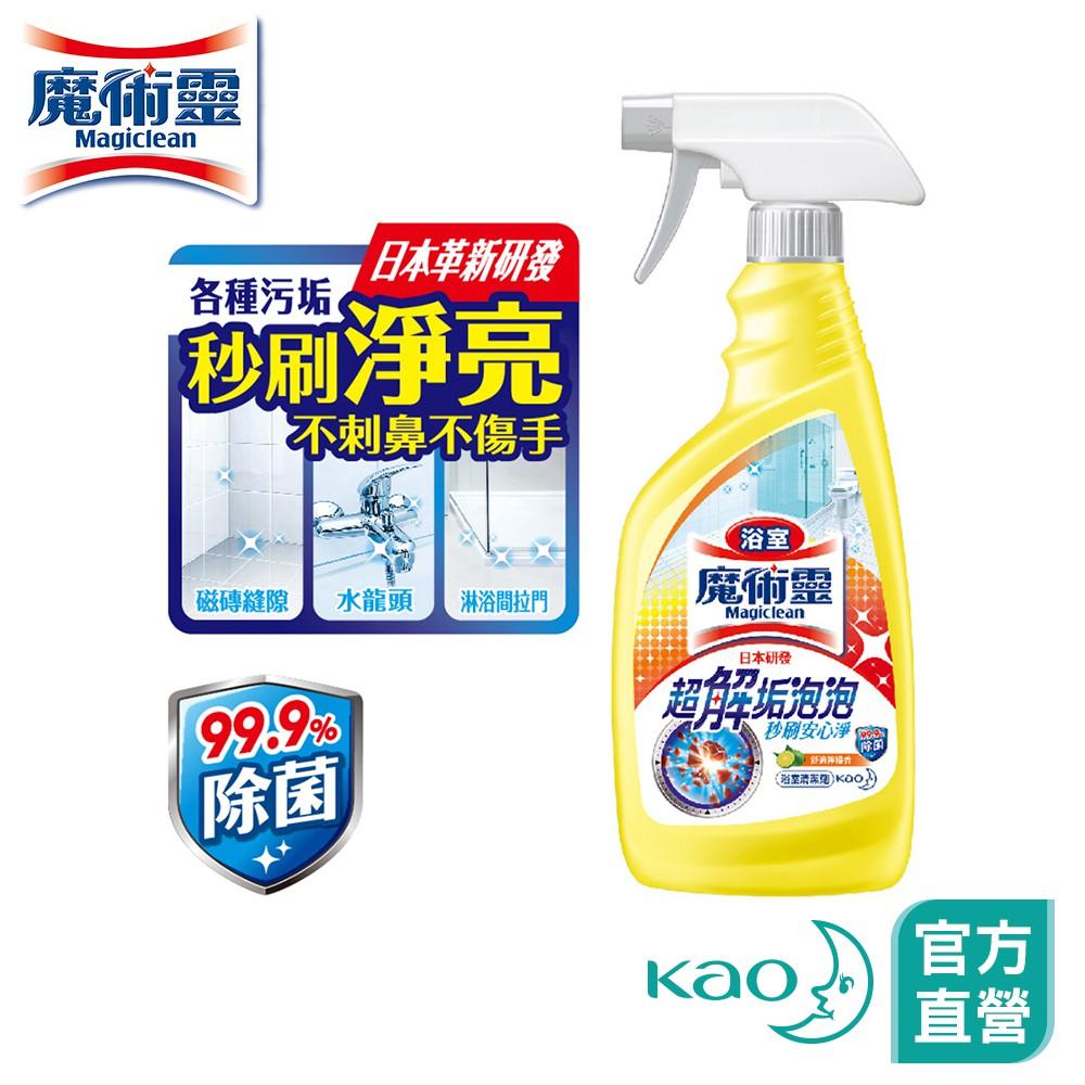 【魔術靈】浴室清潔劑 噴槍瓶 500ml (3款任選)│花王旗艦館