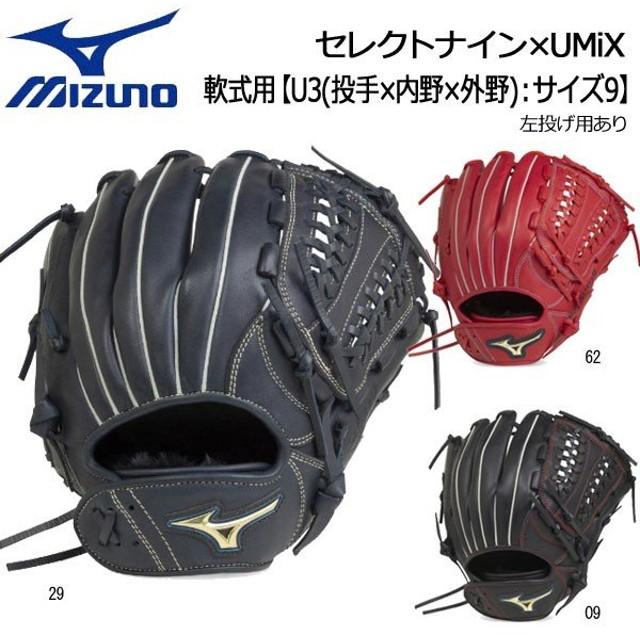 ミズノ 野球 軟式グローブ 一般用 U3投手×内野×外野 ミズノ MIZUNO セレクトナイン×UMiX サイズ9 新球対応