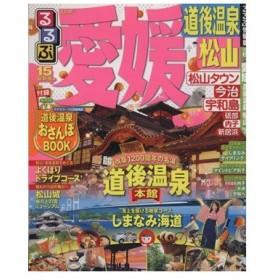 るるぶ 愛媛 道後温泉 松山('15) るるぶ情報版 四国3/JTBパブリッシング(その他)