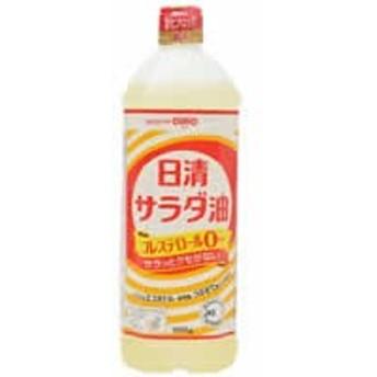 単品販売【日清 サラダ油 1000g】[代引選択不可]