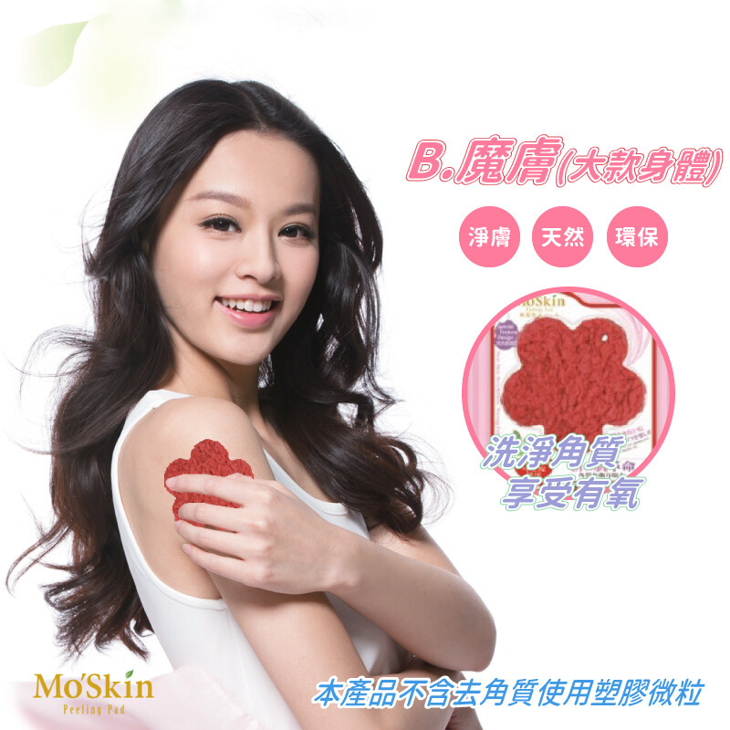 mo'skin  天然角質淨肌煥膚片(大紅花身體)
