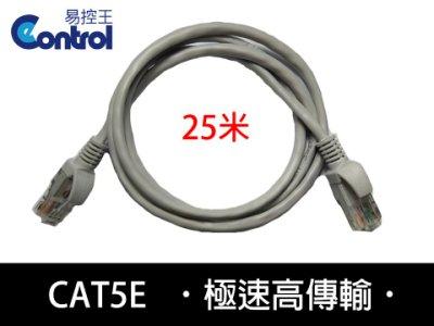 【易控王】25米 CAT5E高速網路線 RJ45 機器壓製成型 CAT.5網路線 (30-646)