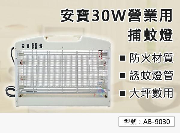 安寶 營業商業用 30W 捕蟲燈 110V 防火材質 電擊式 捕蚊燈 滅蚊燈 適用工廠/倉庫