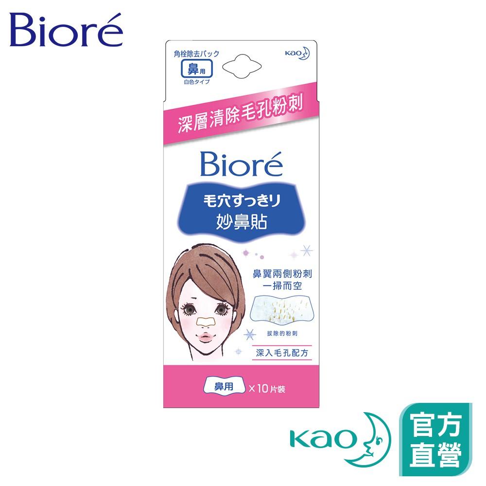 【Bioré】妙鼻貼 10片裝│花王旗艦館