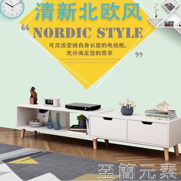 簡約現代電視櫃茶幾組合北歐小戶型客廳家具迷你伸縮地櫃電視機櫃