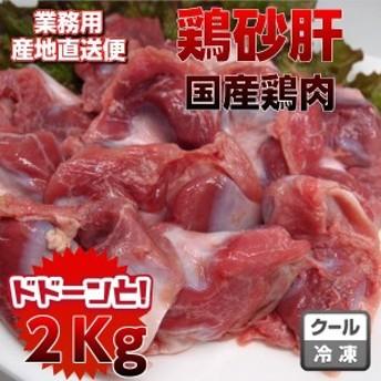 国産鶏砂肝2kg 業務用 送料無料商品と同梱可能