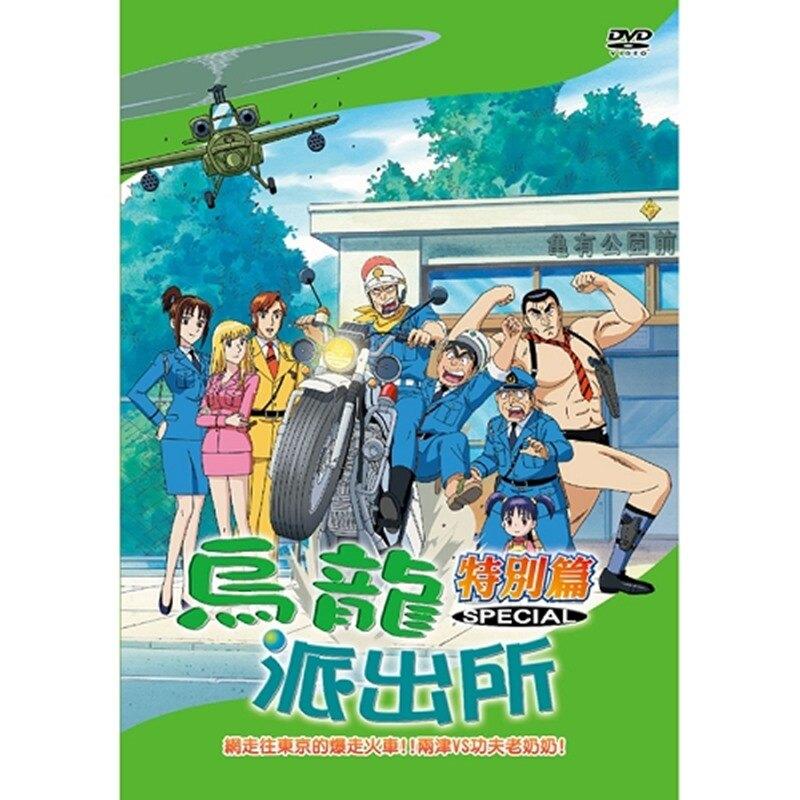 烏龍派出所特別篇(HMD-779)/DVD