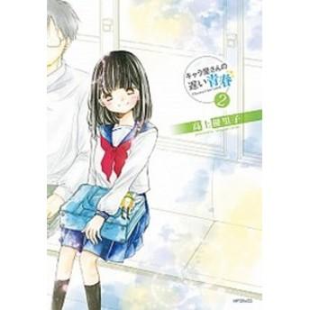【中古】キャラ屋さんの遅い青春 2 /KADOKAWA/高上優里子 (コミック)