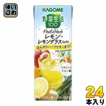 カゴメ 野菜生活100 Peel&Herb レモン・レモングラスミックス 200ml 紙パック 24本入(野菜ジュース)