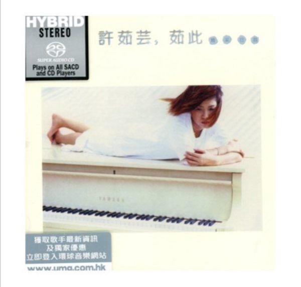 【停看聽音響唱片】【SACD】許茹芸:茹此精彩13首