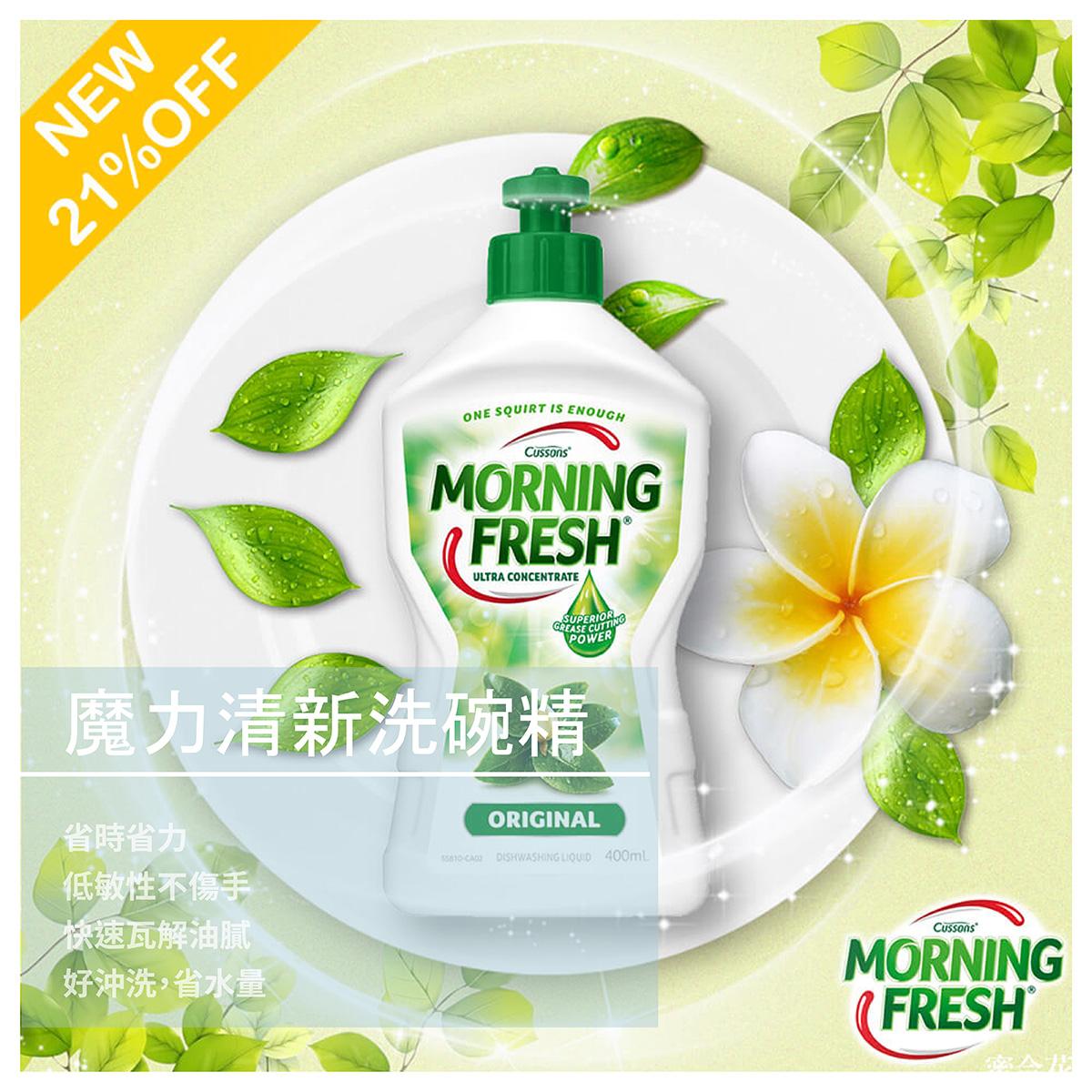 【澳洲】箱購12入Morning fresh魔力清新洗碗精/兩款/限時特價