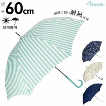 傘 レディース 長傘 ワンタッチ 通販 おしゃれ ブランド 丈夫 ジャンプ傘 60cm 雨傘 かさ カサ 大人 かわいい 軽量 軽い 60センチ 8本骨
