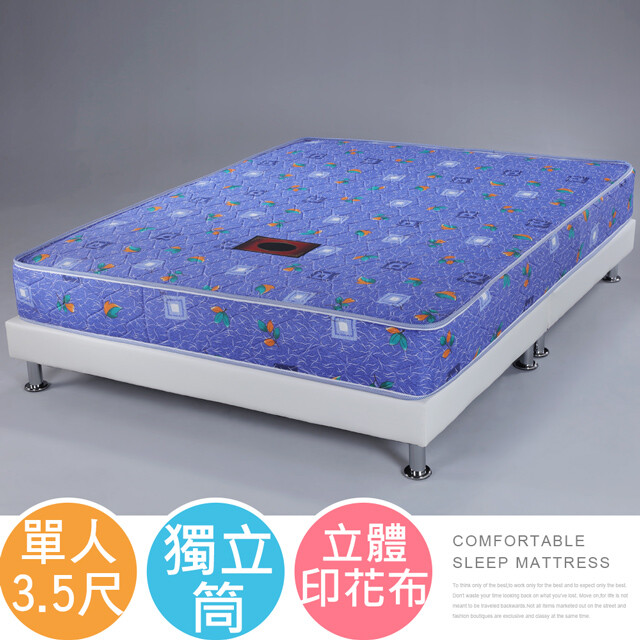 yostyle 蒂曼印花獨立筒床墊-單人3.5尺 單人床墊 獨立筒床墊