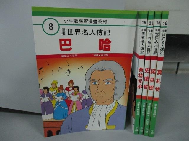 【書寶二手書T7/少年童書_OBB】巴哈_萊特兄弟_史懷哲_諾貝爾_莫札特_共5本合售。圖書與雜誌人氣店家書寶二手書店的【家庭 親子】、少年童書有最棒的商品。快到日本NO.1的Rakuten樂天市場的