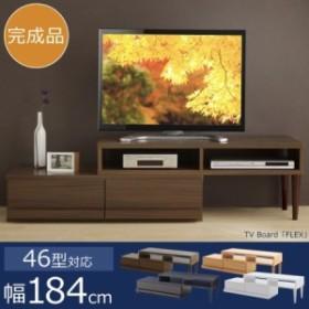伸縮テレビボード 幅105~184cm スライド式 テレビ台 テレビボード 収納 ロータイプ ローボード ラック 完成品 おしゃれ 送料無料