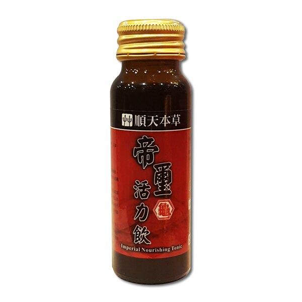 順天本草 帝璽活力飲-單瓶(50ml)x1