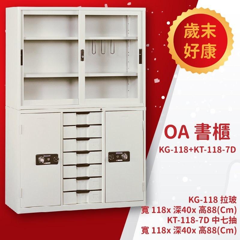 優選桌櫃系列➤KG-118+KT-118-7D OA書櫃 置物櫃 收納櫃 公文櫃 文件櫃 檔案櫃 資料櫃 辦公櫃 報表分類