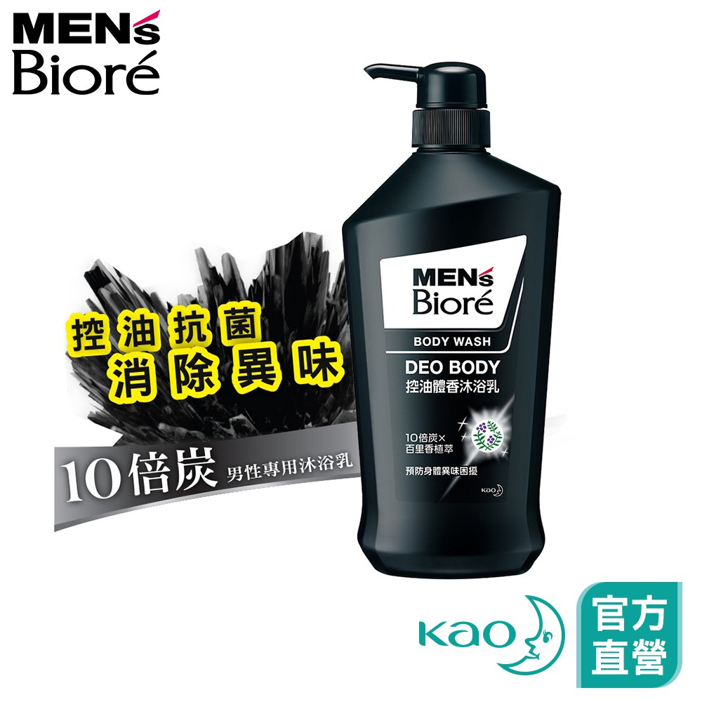 【Men's Bioré】男性專用 控油系列沐浴乳 750ml (3款任選)│花王旗艦館