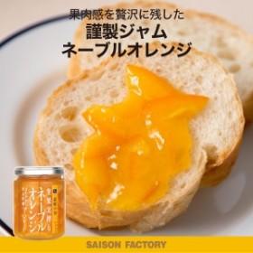 セゾンファクトリー 245g 謹製ジャム ネーブルオレンジ フルーツ マーマレード ジャム