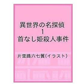 異世界の名探偵 首なし姫殺人事件 1 / 片里鴎