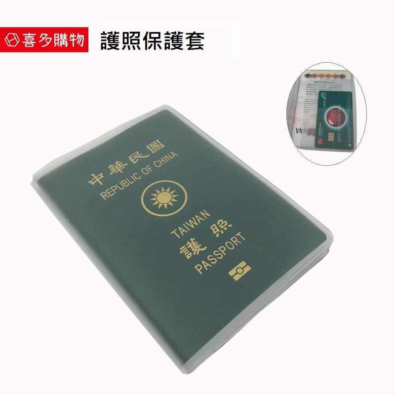 【喜多購物】護照保護套 護照套 證件PVC軟膠卡套 霧面質感 台灣發貨挑戰低價D012