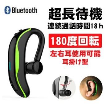 ブルートゥースイヤホン Bluetooth 4.1 ワイヤレスイヤホン 片耳 耳掛け型 ヘッドセット マイク内蔵 ハンズフリー 180°回転 超長待機時
