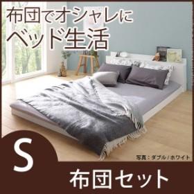 ローベッド シングルサイズ+国産3層敷布団セット 敷布団でも使えるフラットローベッド シングル