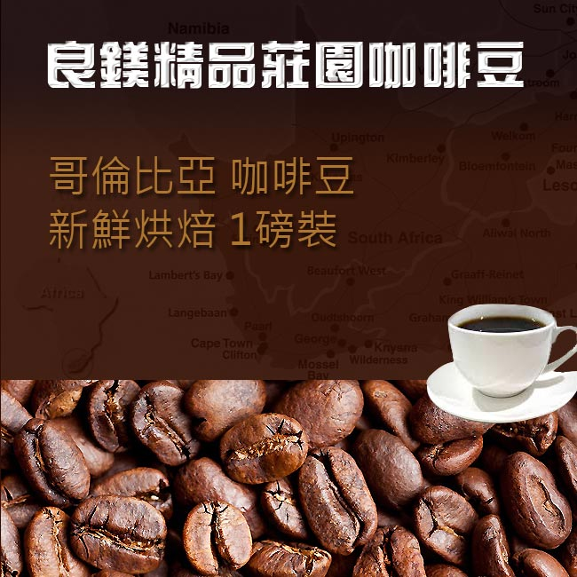 哥倫比亞咖啡豆  新鮮烘焙‧黃金比例 獨家嚴選 1磅裝
