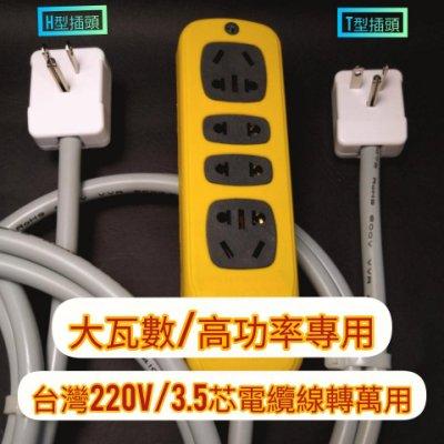 台灣冷氣插頭220V轉萬用大陸插頭 高功率3.5芯電纜線 可定製T型 H型 雙扁插 台灣220V電纜線