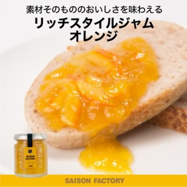 セゾンファクトリー 100g リッチスタイルジャム オレンジ