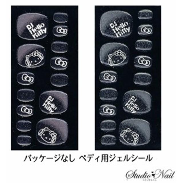 Sサイズ ペディネイル用 日本製 ネイルシール ジェルシール ハローキティ ピンクグラデ ホワイトグラデ フレンチパッケージなし お試し