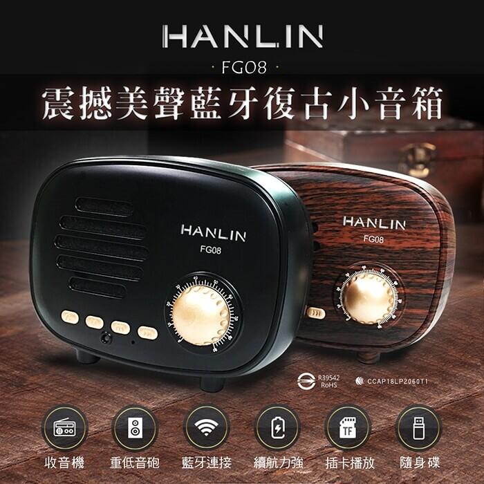 hanlin-fg08 震撼美聲藍牙復古小音箱