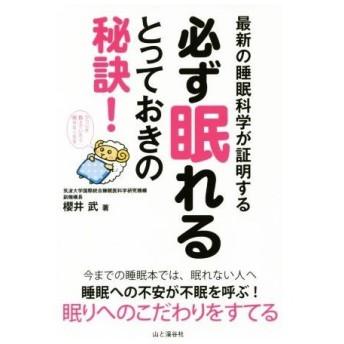 最新の睡眠科学が証明する必ず眠れるとっておきの秘訣!/櫻井武(著者)